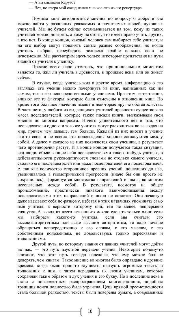 PDF. Добро и зло  - выбор длинною в жизнь. Новиков Ю. В. Страница 9. Читать онлайн