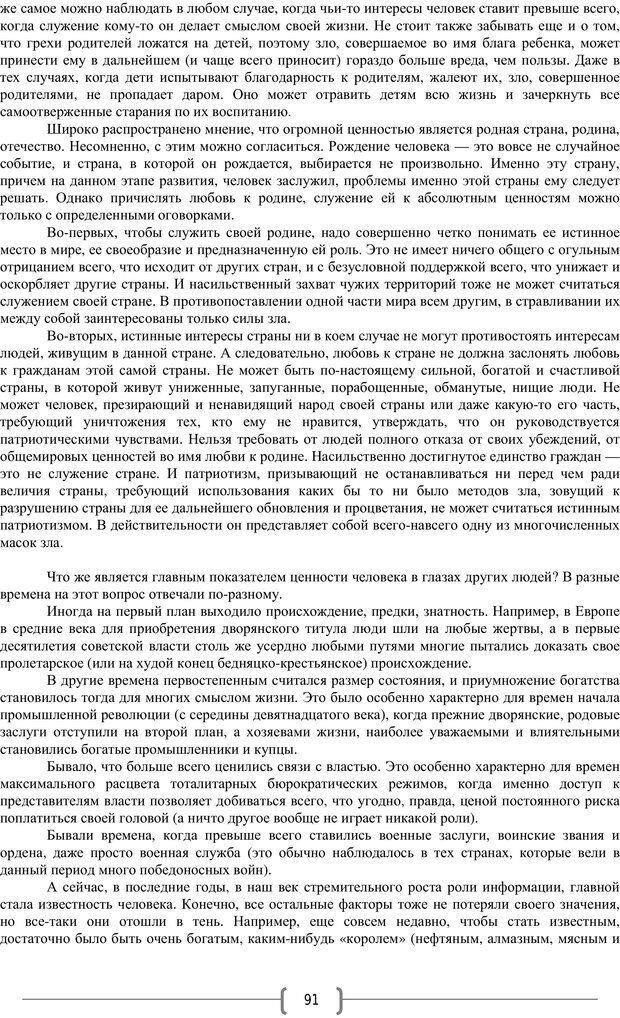 PDF. Добро и зло  - выбор длинною в жизнь. Новиков Ю. В. Страница 90. Читать онлайн