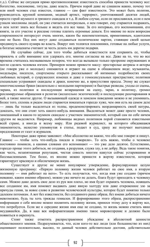 PDF. Добро и зло  - выбор длинною в жизнь. Новиков Ю. В. Страница 91. Читать онлайн