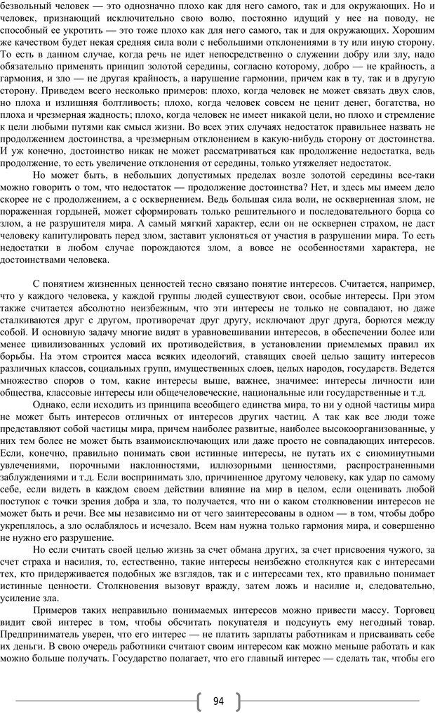 PDF. Добро и зло  - выбор длинною в жизнь. Новиков Ю. В. Страница 93. Читать онлайн