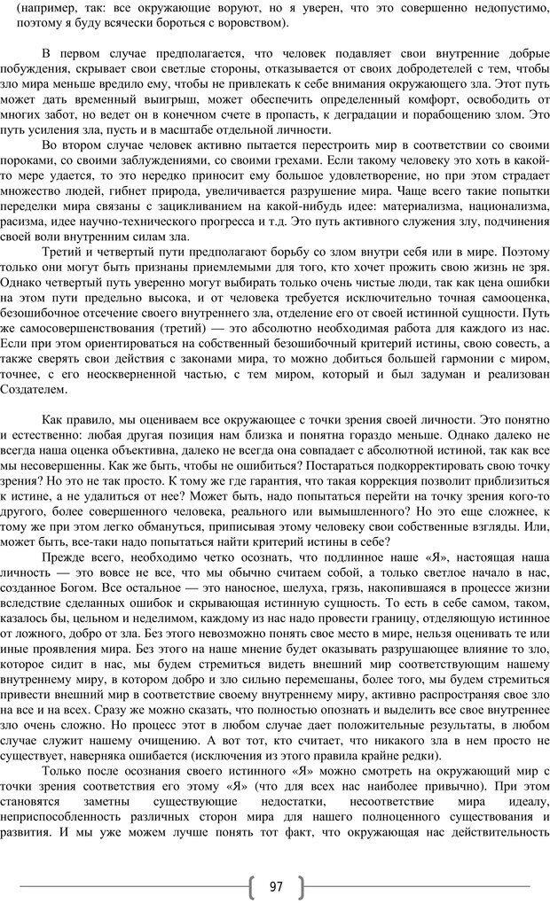 PDF. Добро и зло  - выбор длинною в жизнь. Новиков Ю. В. Страница 96. Читать онлайн