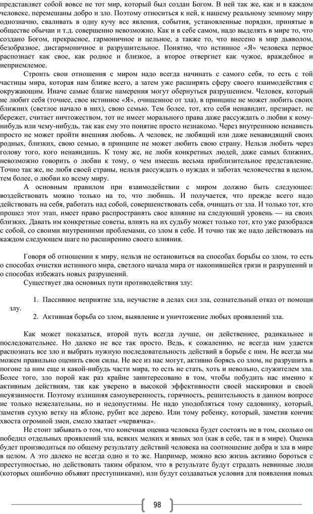 PDF. Добро и зло  - выбор длинною в жизнь. Новиков Ю. В. Страница 97. Читать онлайн