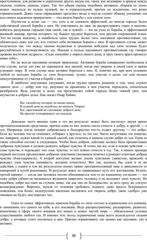 PDF. Добро и зло  - выбор длинною в жизнь. Новиков Ю. В. Страница 98. Читать онлайн