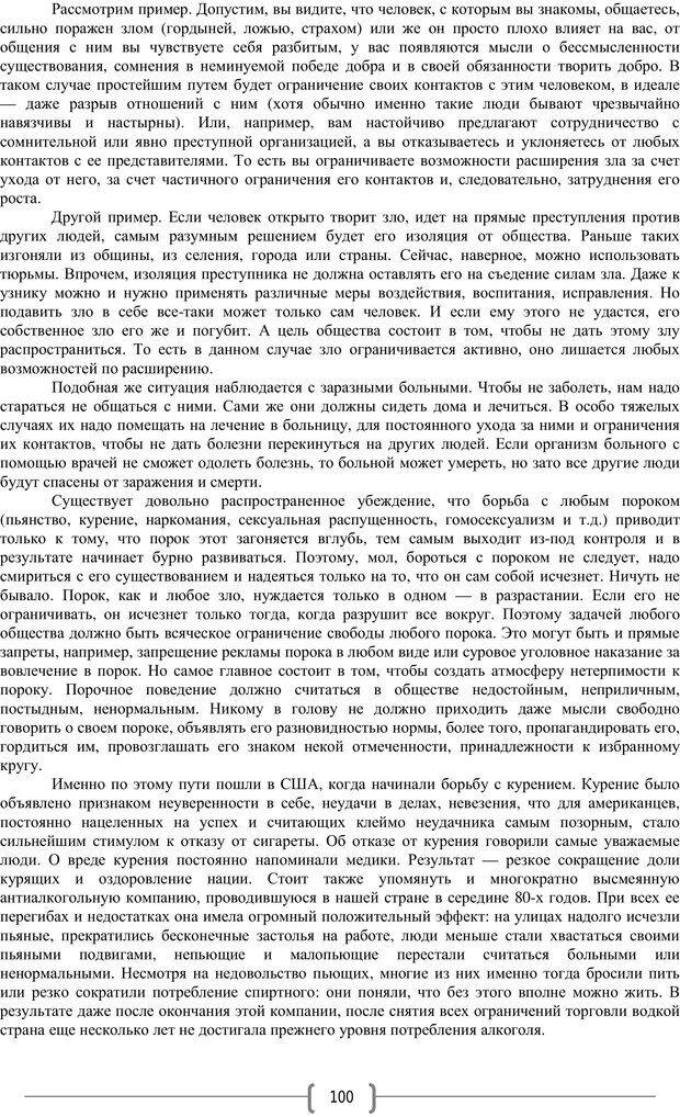 PDF. Добро и зло  - выбор длинною в жизнь. Новиков Ю. В. Страница 99. Читать онлайн