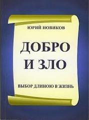 Добро и зло  - выбор длинною в жизнь, Новиков Юрий