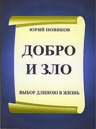 """Обложка книги """"Добро и зло  - выбор длинною в жизнь"""""""