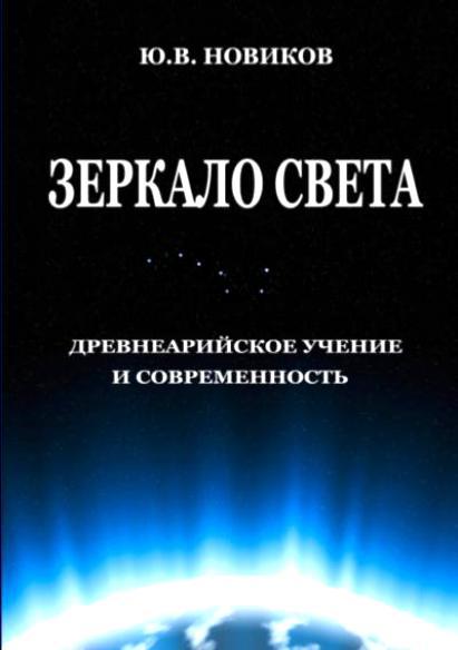 """Обложка книги """"Зеркало света. Древнеарийское учение и современность"""""""