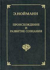 Происхождение и развитие сознания, Нойманн Эрих