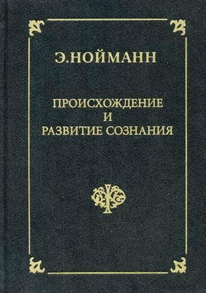 """Обложка книги """"Происхождение и развитие сознания"""""""