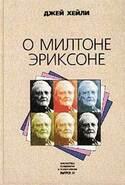 О Милтоне Эриксоне, Хейли Джей