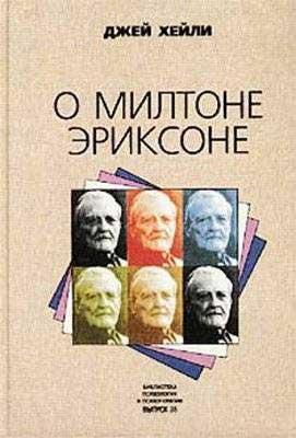 """Обложка книги """"О Милтоне Эриксоне"""""""