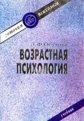 Детская (возрастная) психология, Обухова Людмила