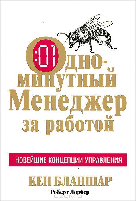"""Обложка книги """"Одноминутный менеджер за работой"""""""