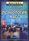 """Обложка книги """"Психология масс"""""""