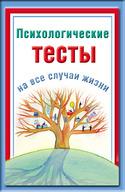 Психологические тесты на все случаи жизни, Ольшевская Наталья