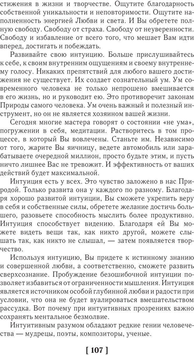 PDF. Дневник достижений, или Как Иванушка-дурачок генералом стал. Оса А. Страница 107. Читать онлайн