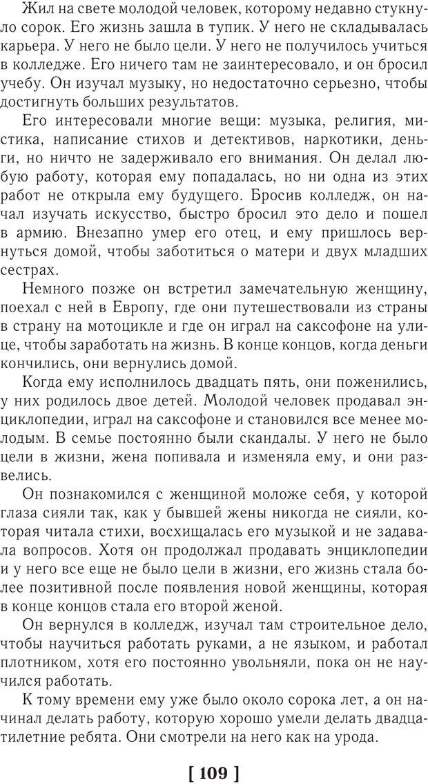 PDF. Дневник достижений, или Как Иванушка-дурачок генералом стал. Оса А. Страница 109. Читать онлайн