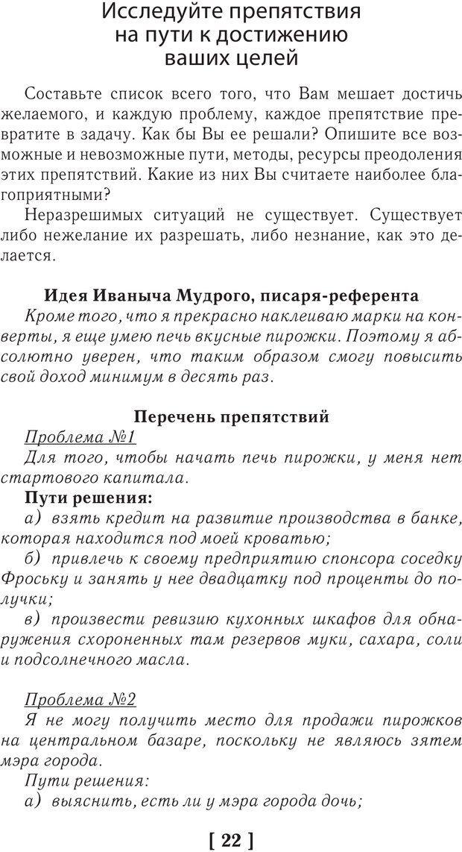 PDF. Дневник достижений, или Как Иванушка-дурачок генералом стал. Оса А. Страница 22. Читать онлайн