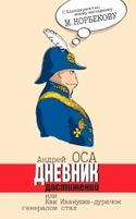 Дневник достижений, или Как Иванушка-дурачок генералом стал, Оса Андрей