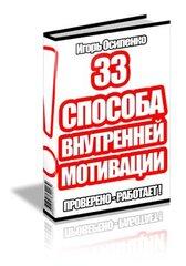 33 способа внутренней мотивации, Осипенко Игорь