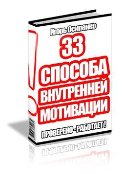 """Обложка книги """"33 способа внутренней мотивации"""""""