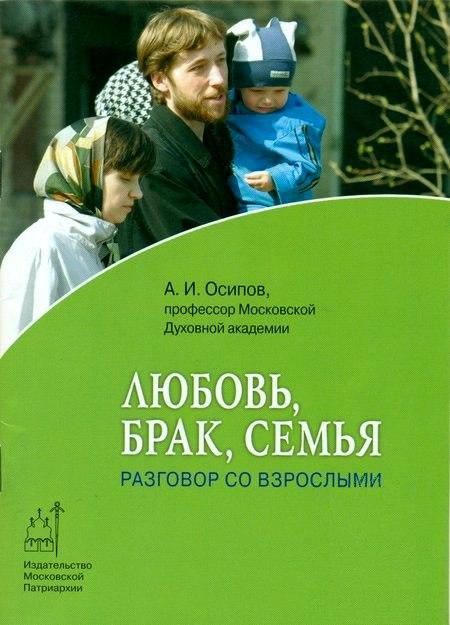 """Обложка книги """"Любовь, брак, семья. Разговор со взрослыми"""""""