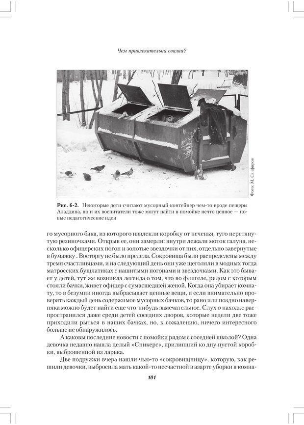 PDF. Секретный мир детей в пространстве мира взрослых[4-е издание]. Осорина М. В. Страница 100. Читать онлайн