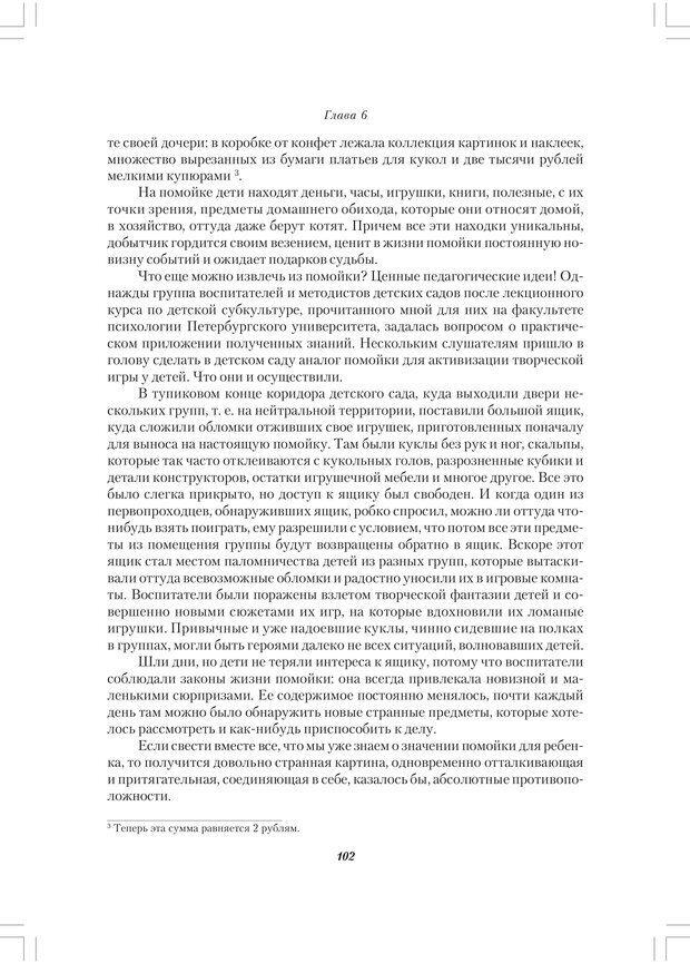 PDF. Секретный мир детей в пространстве мира взрослых[4-е издание]. Осорина М. В. Страница 101. Читать онлайн