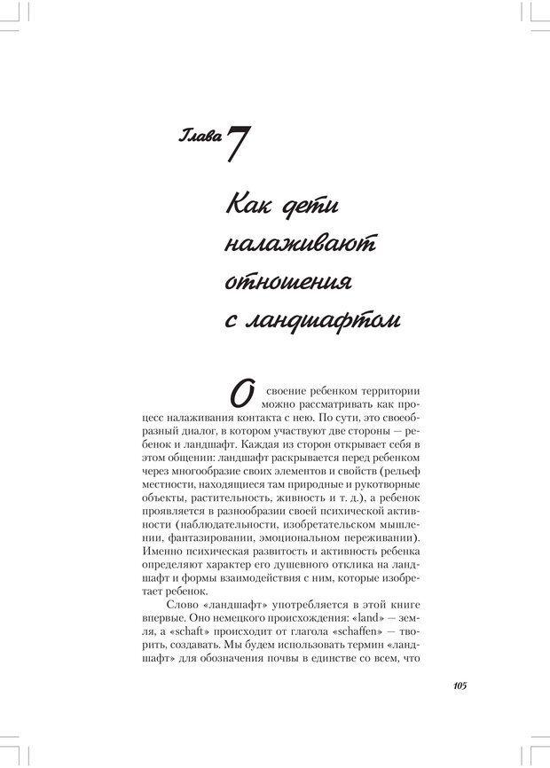 PDF. Секретный мир детей в пространстве мира взрослых[4-е издание]. Осорина М. В. Страница 104. Читать онлайн