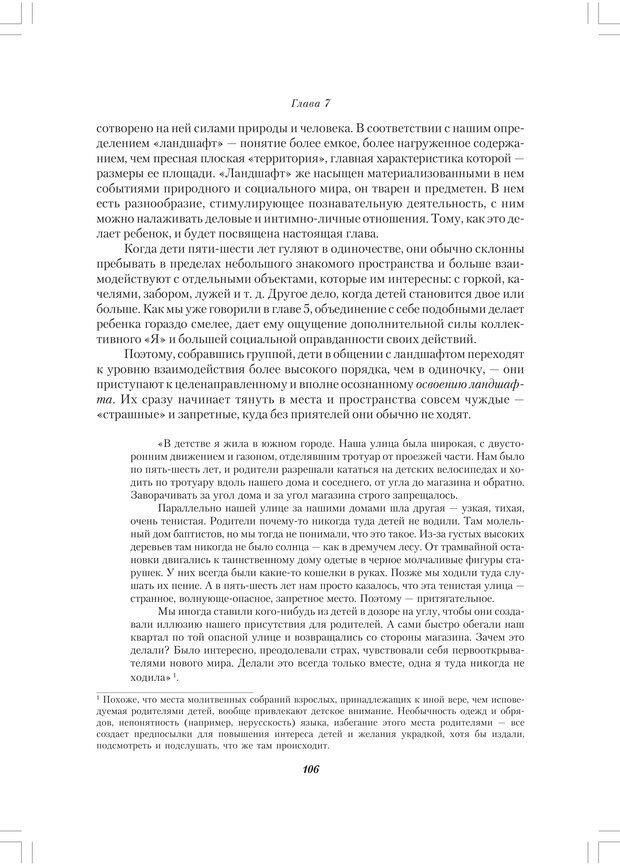 PDF. Секретный мир детей в пространстве мира взрослых[4-е издание]. Осорина М. В. Страница 105. Читать онлайн