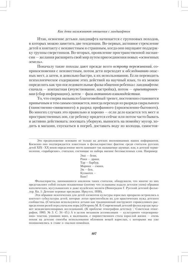 PDF. Секретный мир детей в пространстве мира взрослых[4-е издание]. Осорина М. В. Страница 106. Читать онлайн