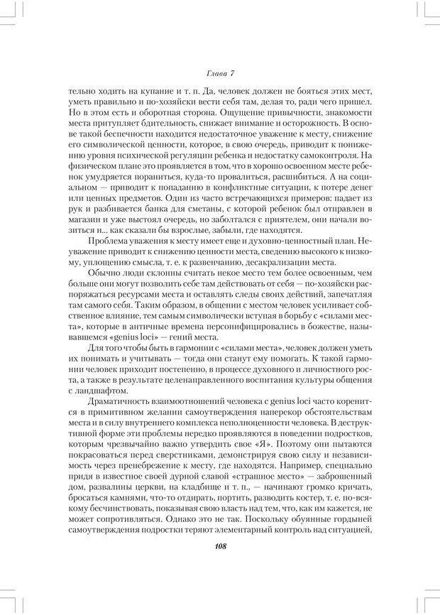 PDF. Секретный мир детей в пространстве мира взрослых[4-е издание]. Осорина М. В. Страница 107. Читать онлайн