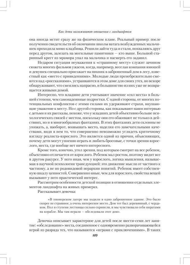 PDF. Секретный мир детей в пространстве мира взрослых[4-е издание]. Осорина М. В. Страница 108. Читать онлайн