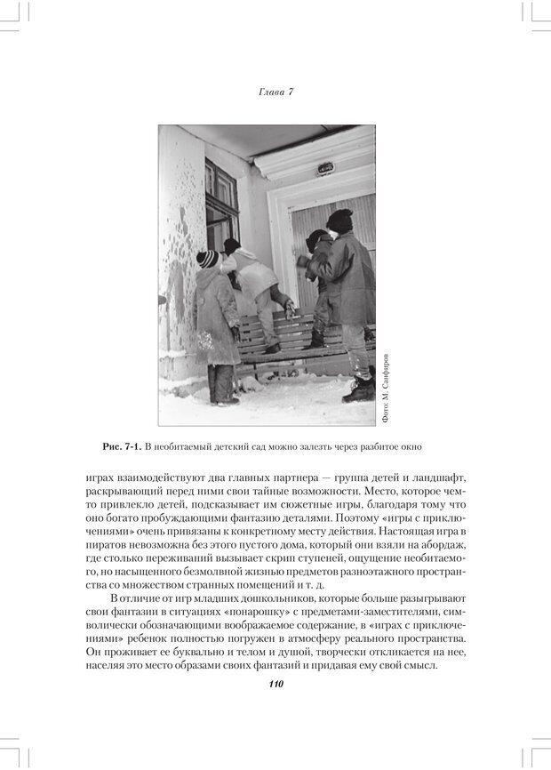 PDF. Секретный мир детей в пространстве мира взрослых[4-е издание]. Осорина М. В. Страница 109. Читать онлайн