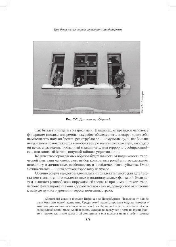 PDF. Секретный мир детей в пространстве мира взрослых[4-е издание]. Осорина М. В. Страница 110. Читать онлайн