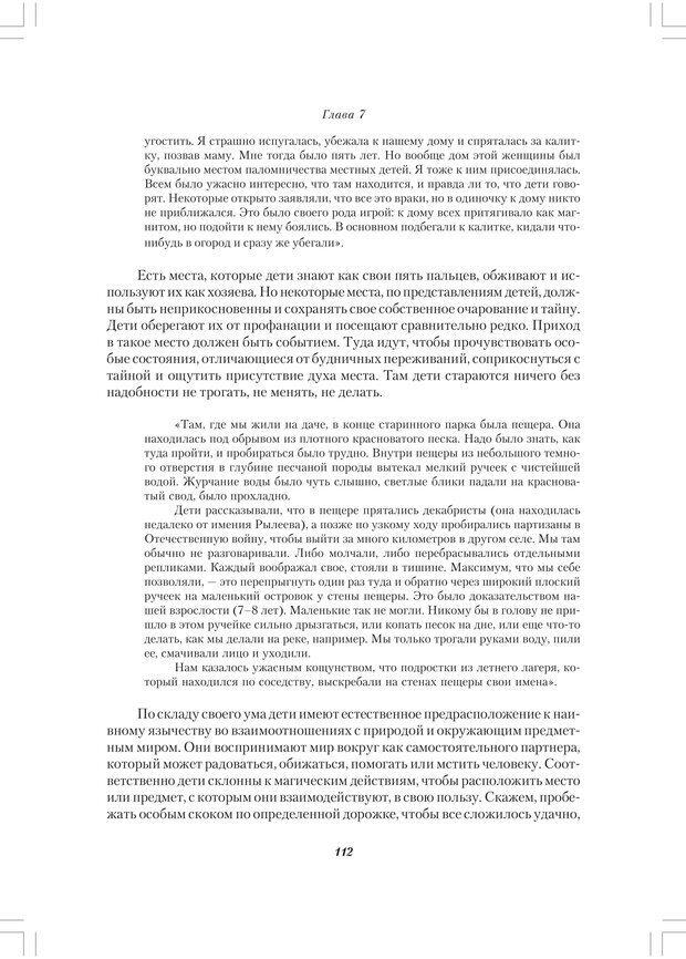 PDF. Секретный мир детей в пространстве мира взрослых[4-е издание]. Осорина М. В. Страница 111. Читать онлайн