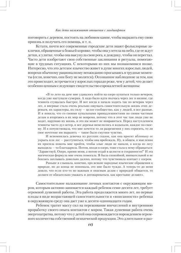 PDF. Секретный мир детей в пространстве мира взрослых[4-е издание]. Осорина М. В. Страница 112. Читать онлайн