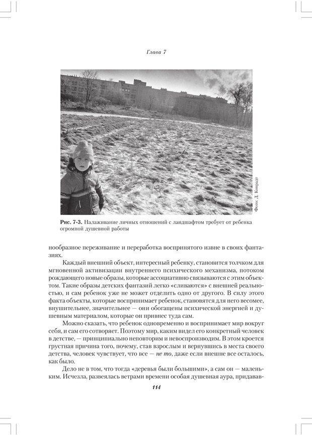 PDF. Секретный мир детей в пространстве мира взрослых[4-е издание]. Осорина М. В. Страница 113. Читать онлайн
