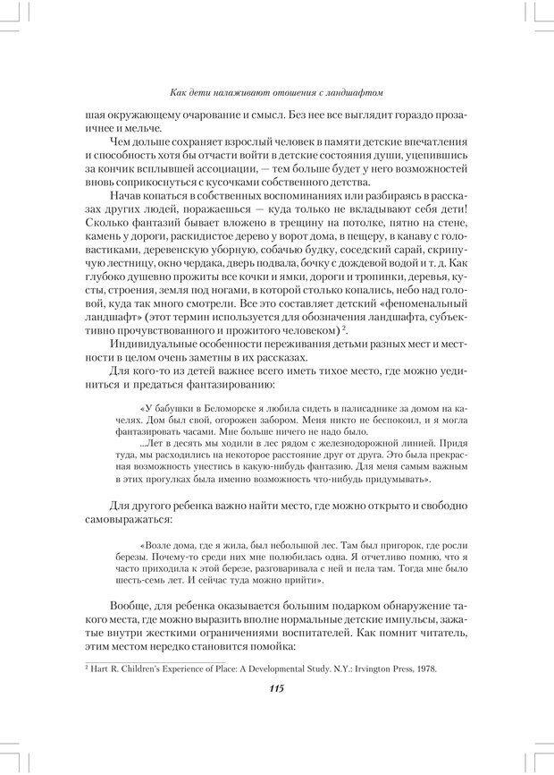 PDF. Секретный мир детей в пространстве мира взрослых[4-е издание]. Осорина М. В. Страница 114. Читать онлайн