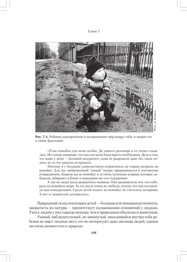 PDF. Секретный мир детей в пространстве мира взрослых[4-е издание]. Осорина М. В. Страница 115. Читать онлайн