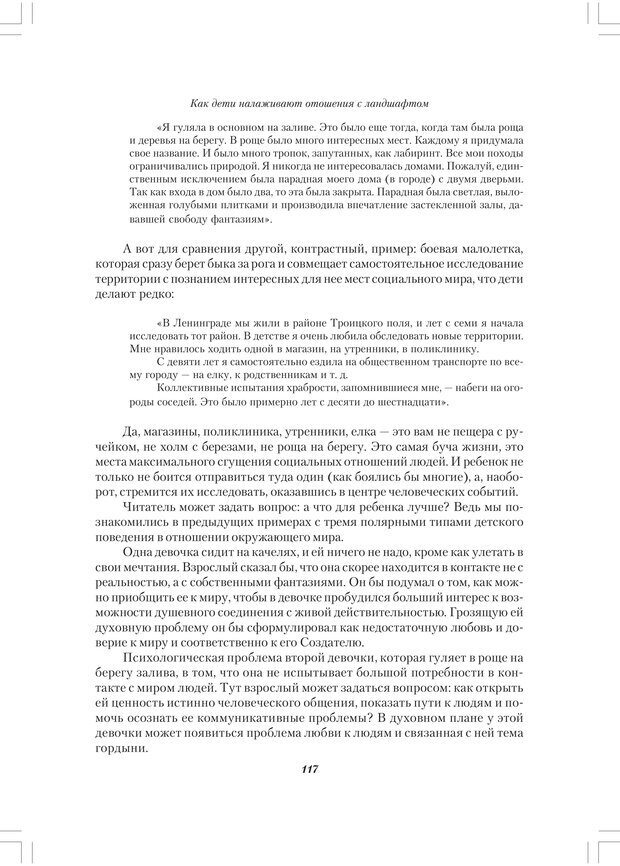 PDF. Секретный мир детей в пространстве мира взрослых[4-е издание]. Осорина М. В. Страница 116. Читать онлайн
