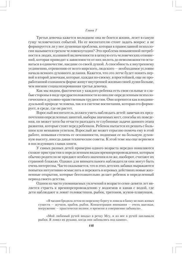 PDF. Секретный мир детей в пространстве мира взрослых[4-е издание]. Осорина М. В. Страница 117. Читать онлайн