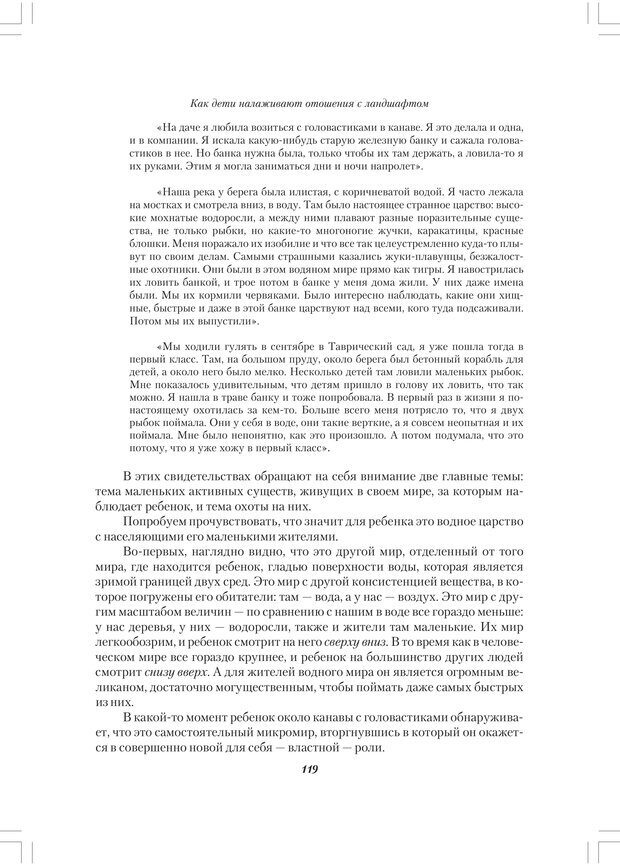 PDF. Секретный мир детей в пространстве мира взрослых[4-е издание]. Осорина М. В. Страница 118. Читать онлайн