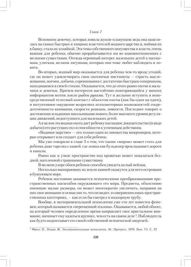 PDF. Секретный мир детей в пространстве мира взрослых[4-е издание]. Осорина М. В. Страница 119. Читать онлайн