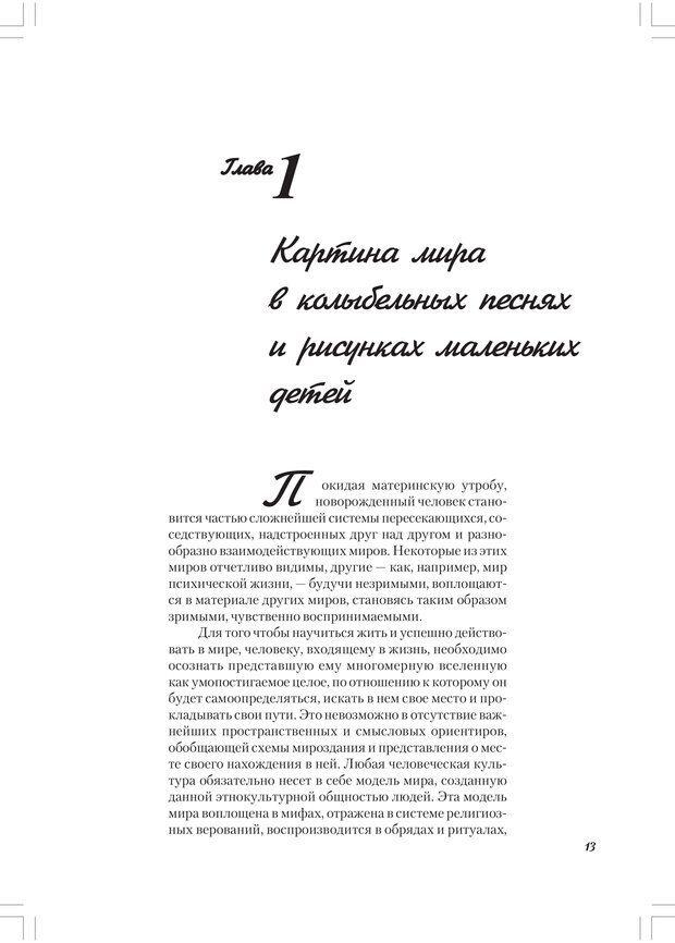 PDF. Секретный мир детей в пространстве мира взрослых[4-е издание]. Осорина М. В. Страница 12. Читать онлайн