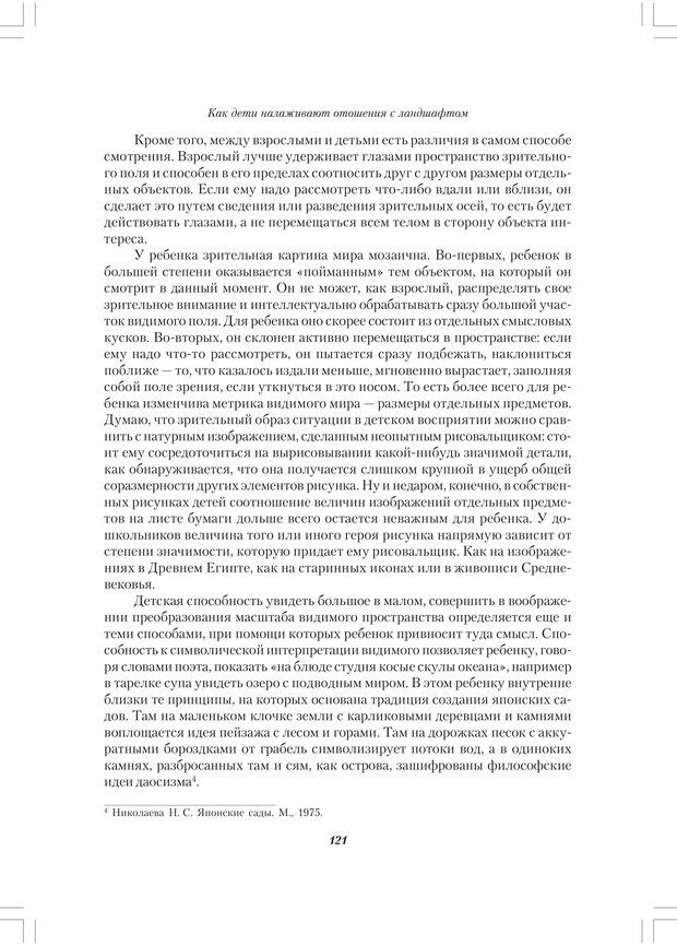 PDF. Секретный мир детей в пространстве мира взрослых[4-е издание]. Осорина М. В. Страница 120. Читать онлайн