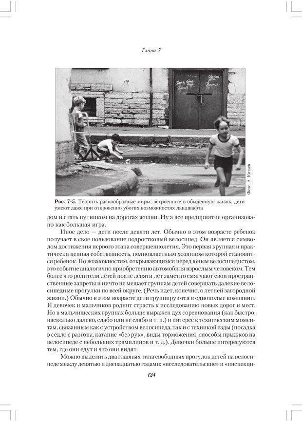 PDF. Секретный мир детей в пространстве мира взрослых[4-е издание]. Осорина М. В. Страница 123. Читать онлайн