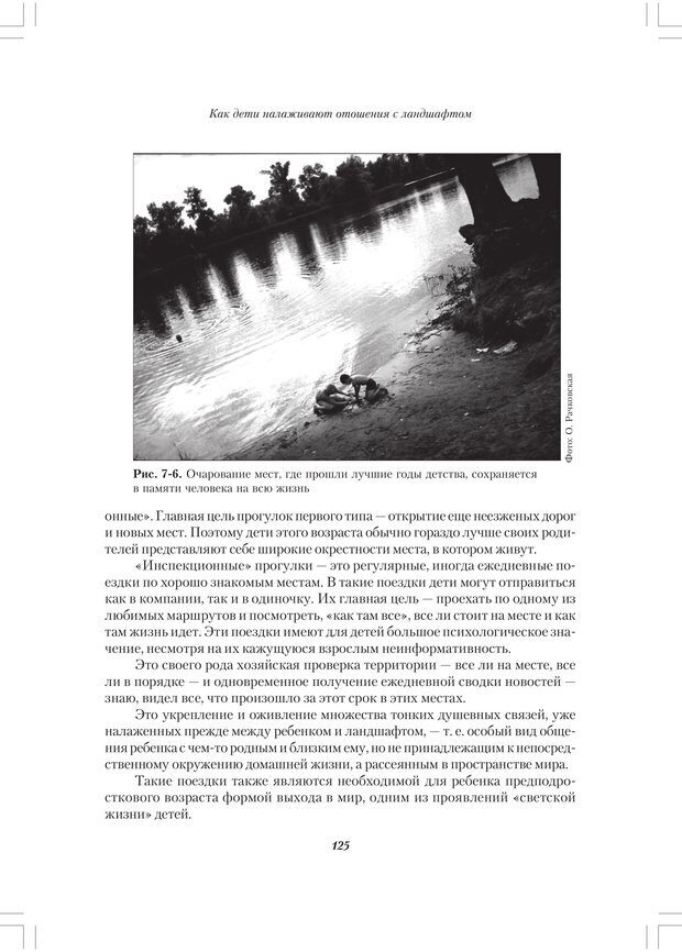 PDF. Секретный мир детей в пространстве мира взрослых[4-е издание]. Осорина М. В. Страница 124. Читать онлайн