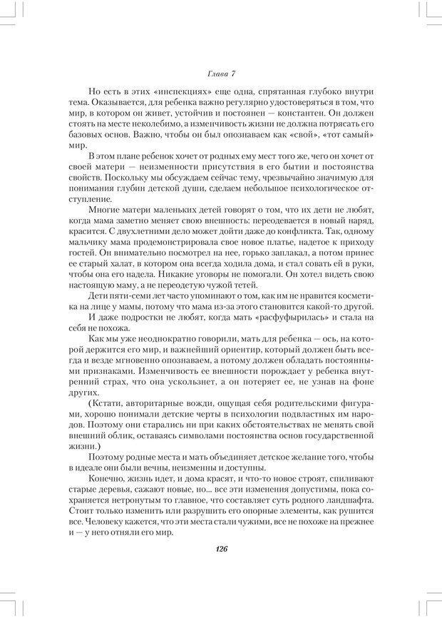 PDF. Секретный мир детей в пространстве мира взрослых[4-е издание]. Осорина М. В. Страница 125. Читать онлайн