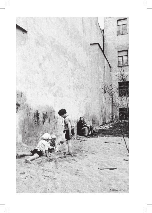 PDF. Секретный мир детей в пространстве мира взрослых[4-е издание]. Осорина М. В. Страница 127. Читать онлайн